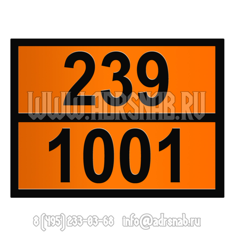 239-1001 (АЦЕТИЛЕН РАСТВОРЕННЫЙ)
