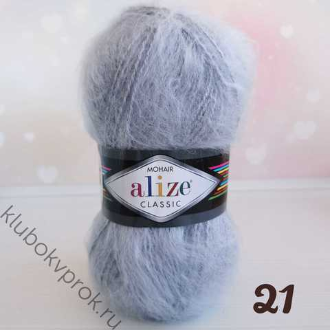ALIZE MOHAIR CLASSIC NEW 21, Серый