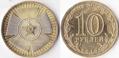 """10 рублей 2010 """"65 лет Победы"""""""