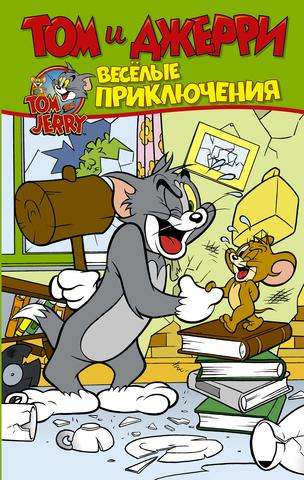 Том и Джерри. Весёлые приключения