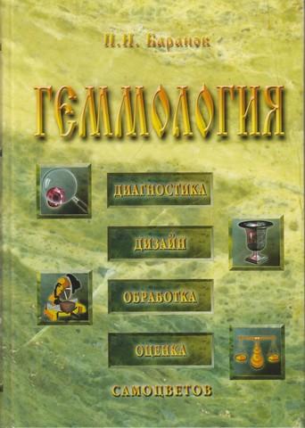 Книга Геммология учебник