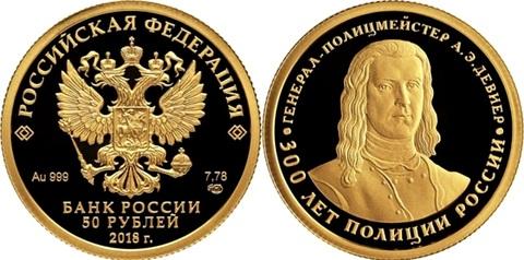 """50 рублей 2018 года """"300 лет полиции России"""" PROOF"""