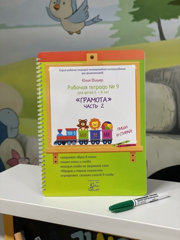 Рабочая тетрадь № 9 для детей 5-6 лет