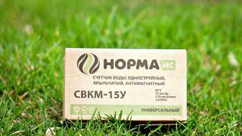 Счетчик воды Норма СВК-15