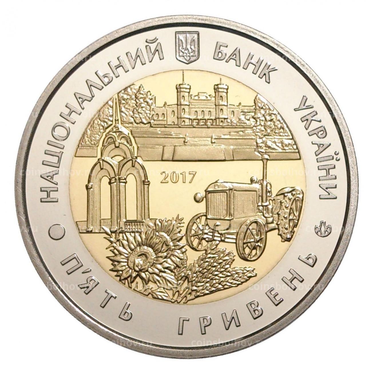 5 гривен 2017 год