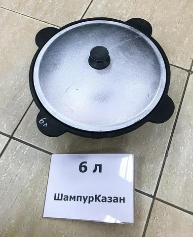 Узбекский чугунный казан 6 л