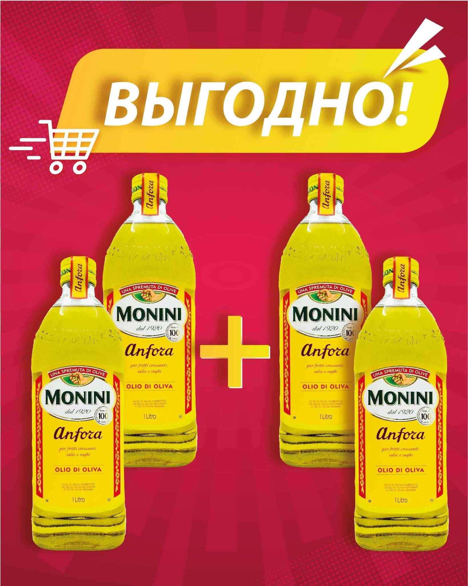 Набор Оливкового Масла Monini Анфора 1 л. из 4 шт.