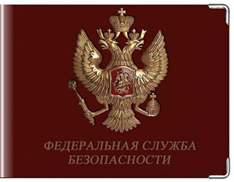 """Обложка для зачётной книжки """"ФСБ"""""""