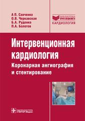 Интервенционная кардиология. Коронарная ангиография и стентирование. Руководство. Библиотека врача-специалиста