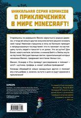Minecraft. В погоне за Хиробрином. Книга 5