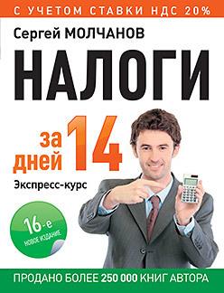 Налоги за 14 дней. Экспресс-курс. Новое, 16-е изд.