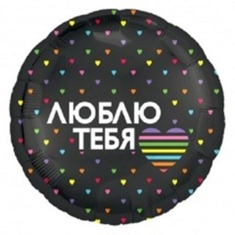 Р Круг, Люблю Тебя (разноцветное сердечко), Черный, 18''/46 см, 1 шт.