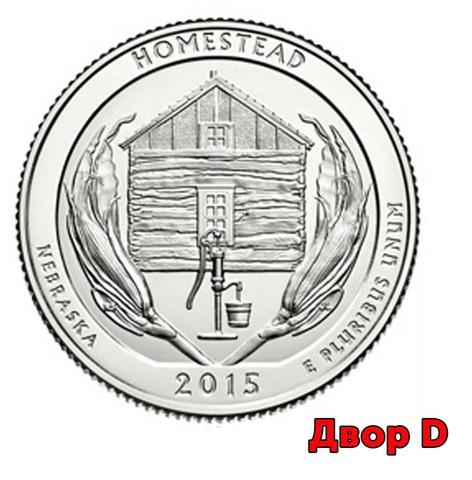 25 центов 26-й парк США Гомстед 2015 год (двор D)