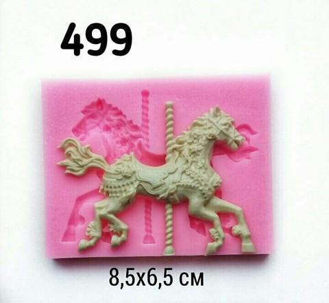 0499 Молд Лошадка карусель