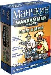 Манчкин: Warhammer 40000. Огнем и верой