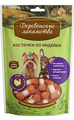 Деревенские лакомства для собак мини-пород Косточки из индейки
