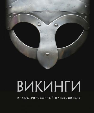 Викинги. Иллюстрированный путеводитель