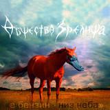 Общество Зрелища / А Бензин - Низ Неба (CD)