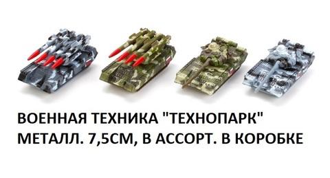 Машина мет. SB-16-71C+T90-CDU воен. техника (СБ)