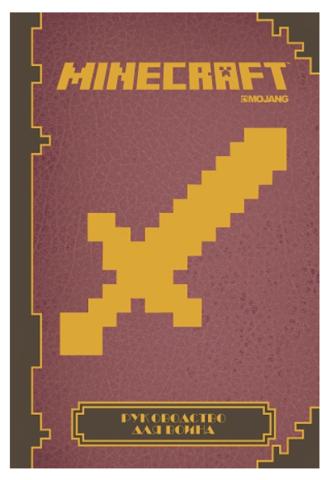 Minecraft: Руководство для воина