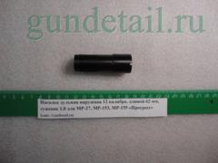Насадки 1,0 Прогресс 62мм МР (ИЖ) в ассортименте