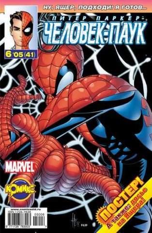 Питер Паркер: Человек-паук №41