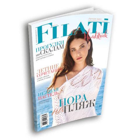 Журнал по вязанию Filati Handstrick 60 на русском языке