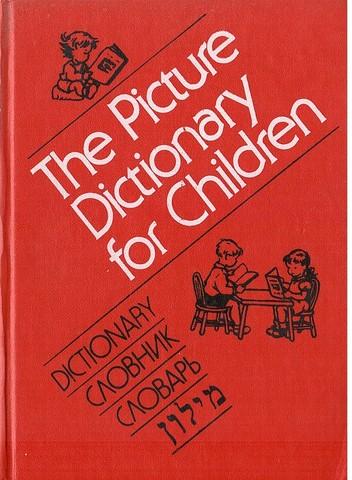 The Picture Dictionary for Children. Иллюстрированный словарь для детей