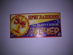Приглашение на выпускной вечер (Колокольчик)