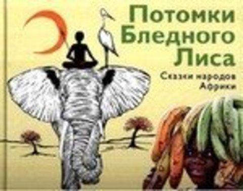 Потомки Бледного Лиса. Сказки народов Африки