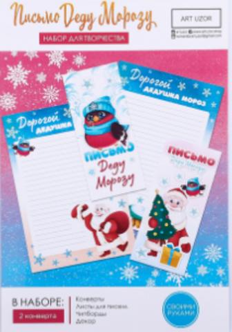 067-1566 Набор для создания письма Деду Морозу «Новогоднее послание», 19 х28 см