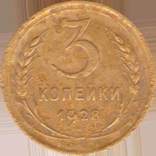 3 копейки 1928 года VG №4