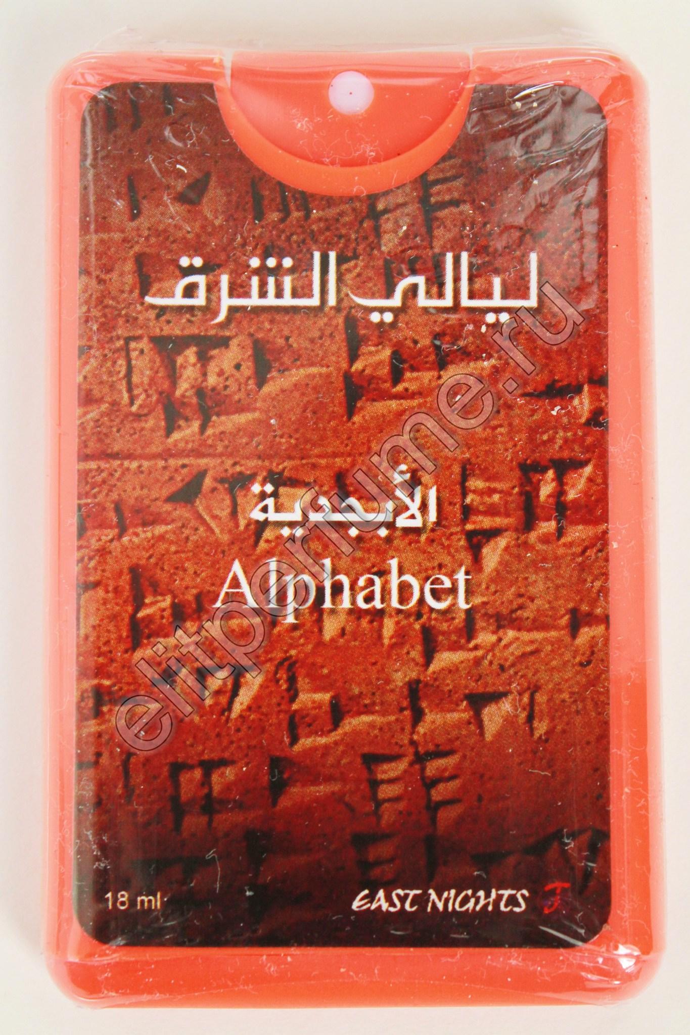 Alphabet натуральные масляные духи «Древний алфавит» 18 мл