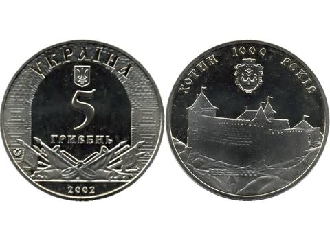 """5 гривен """"1000 лет Хотину"""" 2002 год"""