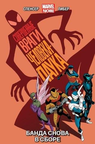 Совершенные враги Человека-Паука. Том 1. Банда снова с сборе (Б/У)