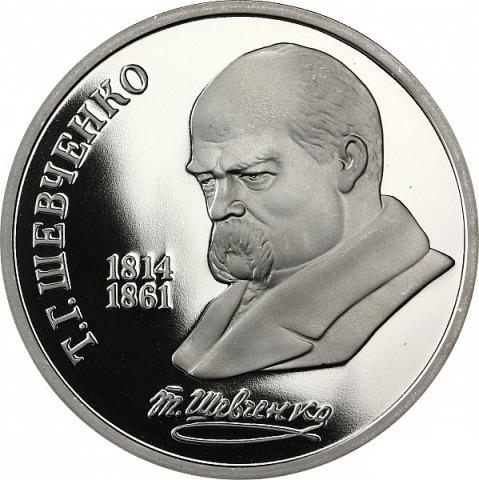 (Proof) 1 рубль 75-летие со дня рождения украинского поэта Т.Г. Шевченко 1989 г.