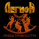 Легион / Мифы Древности (CD)