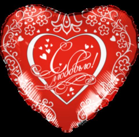 Р Сердце, С любовью, Красный, 18