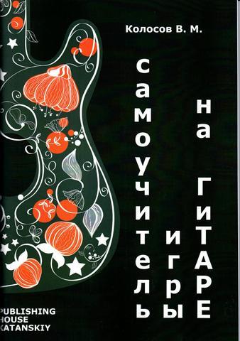 Колосов В. М. Самоучитель игры на гитаре