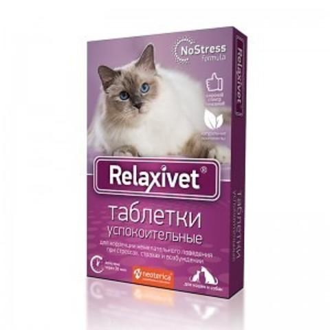 Релаксивет таблетки