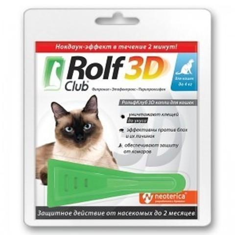 Рольф Клуб (Rolf Club) 3D для кошек менее 4 кг   1 пип.