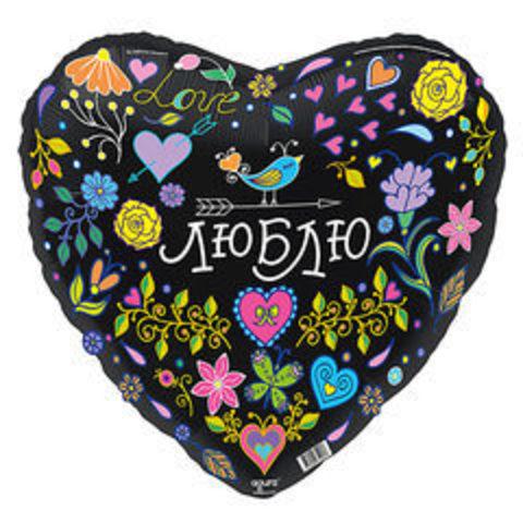 Р Сердце, Люблю, Черный, 18''/46 см 1 шт.
