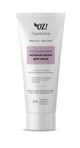 Несмываемая ночная маска для лица, ТМ Organic Zone Detox