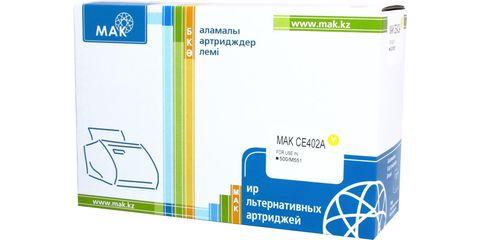 Картридж лазерный цветной MAK© 507A CE402A желтый (yellow), до 6000 стр. - купить в компании MAKtorg