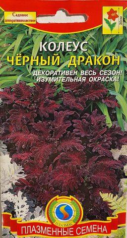 Семена Колеус Черный дракон, Мнг