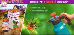 Концентрат от клещей до 20 соток, инсектицидный, 100 мл
