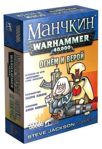 Манчкин. Warhammer 40000: Огнём и верой (дополнение)