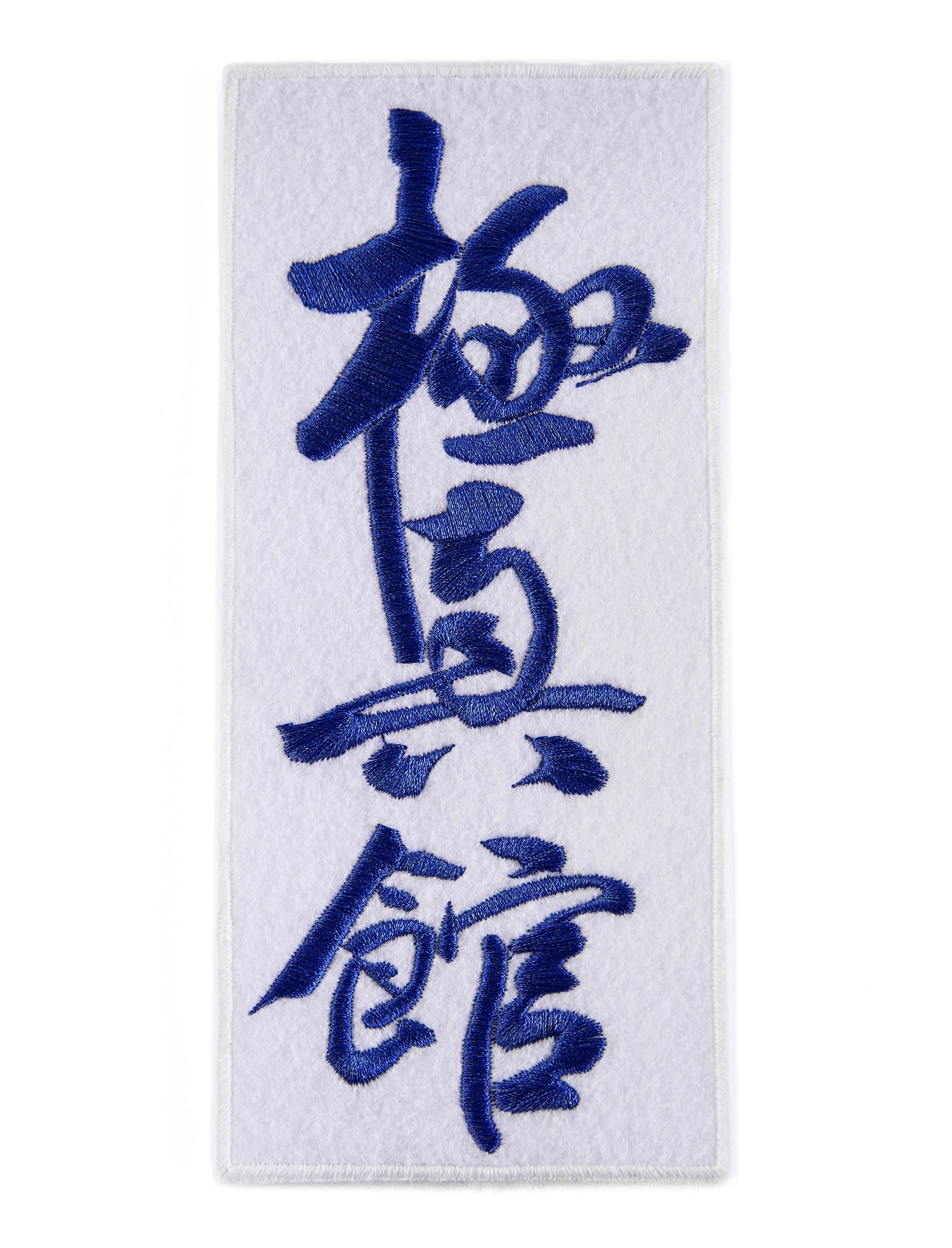 Аксессуары (брелки, шевроны, нашивки) Шеврон KYOKUSHIN KAN IP-19.jpg