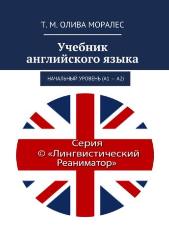Учебник английского языка. Начальный уровень (А1 – А2)