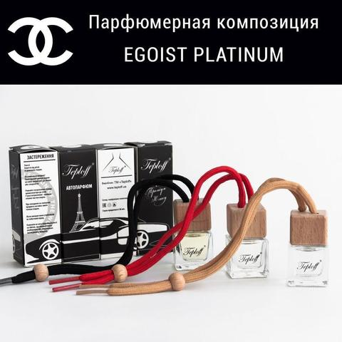 Автопарфюм Chanel Egoist Platinum 7  мл